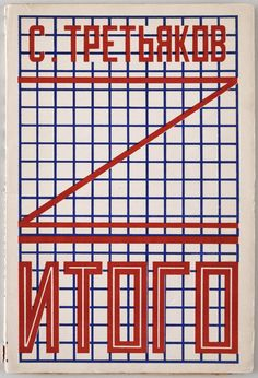 "Aleksandr Rodchenko. ""Itogo"" by S. Tretyakov. 1924. Cover: offset lithograph; interior: letterpress. 9 1/4 x 6 1/4"" (23.5 x 15.7 cm). Gosizdat (State Publishing House). Jan Tschichold Collection, Gift of Philip Johnson. 814.1999. Architecture and Design"