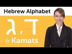 Learn Hebrew Writing - Hebrew Alphabet Made Easy: Gimel, Dalet and Kamats (Niqqud symbol) - YouTube