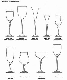 Самые вкусные рецепты.: Сервировка стола Gin Goblets, Dining Etiquette, Etiquette And Manners, Table Manners, In Vino Veritas, Cooking Gadgets, Dinner Table, Best Part Of Me, Wine Recipes