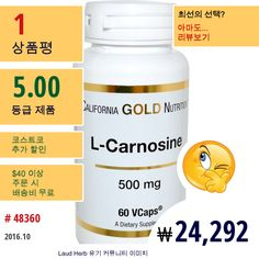 California Gold Nutrition #CaliforniaGoldNutrition #아미노산 #L카르노신