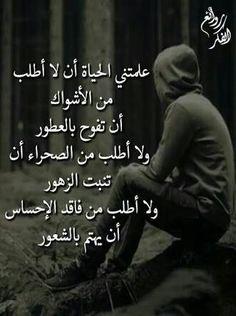 احلى كلام عن الحياة Sad Heartbreak Quotes, Heartbroken Quotes, Sad Quotes, Book Quotes, Words Quotes, People Quotes, Life Quotes, Good Thoughts Quotes, Love Quotes For Him