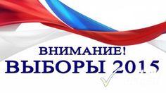 Итоги Выборов 2015 Ачинск победили как обычно