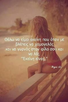 """Εκείνη είναι"" Smart Quotes, Bff Quotes, Greek Quotes, Crush Quotes, Movie Quotes, Funny Quotes, Feeling Loved Quotes, Romantic Mood, Different Words"