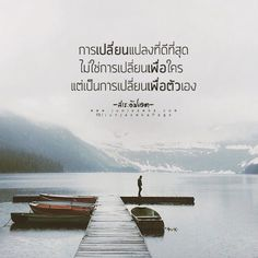 Smile Quotes, New Quotes, True Quotes, Motivational Quotes, Funny Quotes, Thai Words, Best Speeches, Positive Inspiration, Flower Quotes