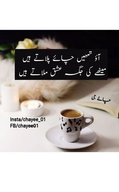 Funy Quotes, All Quotes, Poetry Quotes, Urdu Quotes, Cute Relationship Quotes, Cute Relationships, Iqbal Poetry, Urdu Poetry, Chai Quotes