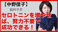 中野信子【努力不要論】努力をせずに成功する方法!答えは意外に簡単だった。