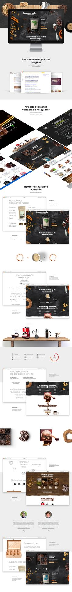 КофеВсем on Behance App Ui Design, Interface Design, Restaurant Website, Landing Page Design, Le Web, Website Design Inspiration, Mobile Design, Business Website, Website Ideas