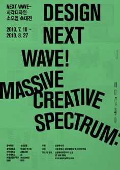 design, next wave - shin, dokho