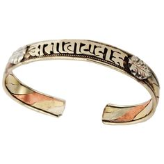 Copper and Brass Cuff Bracelet: Healing Chant - DZI (J)