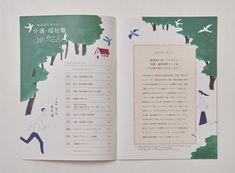 パンフレット | 東京・大阪のデザイン会社|G_GRAPHICS INC.