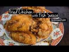 Fried Chicken with Fish Sauce   ปีกไก่ทอดน้ำปลา - YouTube