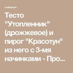 """Тесто """"Утопленник"""" (дрожжевое) и пирог """"Красотун"""" из него с 3-мя начинками - Простые рецепты Овкусе.ру"""