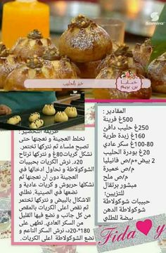 Tunisian Food, Algerian Recipes, Chocolate Roll, Arabic Food, Sweet Bread, Flan, Food Art, Delicious Desserts, Biscuits