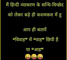 Funny Thoughts, Hindi Quotes, Mornings, Funny Jokes, Fun Facts, Haha, Motivational, Track, Album