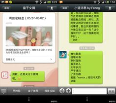 Public accounts on WeChat is a relatively new form of new media. On WeChat, the IM app, people can subscribe and receive messages from this public account. Im App, New Media, Public, Messages, China, News, People, Text Posts