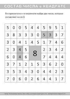 Color the numbers that add to Primary Maths Games, Mental Maths Worksheets, 1st Grade Worksheets, Maths Puzzles, Math Games, Math Activities, Math Measurement, Math Vocabulary, Math For Kids