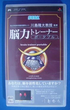 #PSP‬ Japanese :  Sega Brain Trainer Portable http://www.japanstuff.biz/ CLICK THE FOLLOWING LINK TO BUY IT ( IF STILL AVAILABLE ) http://www.delcampe.net/page/item/id,0377032760,language,E.html