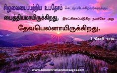 I Corinthians 1 : 18 Tamil Bible Verse - Tamil Christian Messages - தமிழ் கிறிஸ்தவ செய்திகள் Spiritual Enlightenment, Spiritual Wisdom, Spirituality, Tamil Bible Words, Tamil Christian, Uplifting Messages, Christian Messages, Divine Light, Soul On Fire