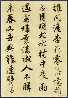 Tang Yin (唐寅). 明唐寅落花詩冊. (12)