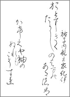 "Japanese poem by Lady Kii from Ogura 100 poems (early 13th century) ""Famous are the waves / That break on Takashi beach / In noisy arrogance. / If I should go near that shore / I would only wet my sleeves"" 音に聞く 高師の濱の あだ波は かけじや袖の ぬれもこそすれ (calligraphy by yopiko)"