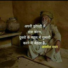 Good Morning Motivational Message Photos - Answer Me Angel Chankya Quotes Hindi, Gurbani Quotes, Gita Quotes, Lesson Quotes, Dream Quotes, Marathi Quotes, Soul Quotes, People Quotes, Famous Quotes