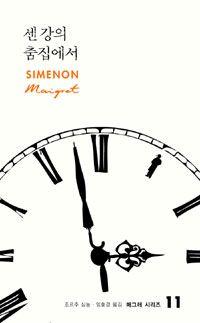 [센 강의 춤집에서] 조르주 심농 지음 | 임호경 옮김 | 열린책들 | 2011-09-20 | 원제 La Guinguette a' deux sous (1931년) | 매그레 시리즈 11 | 2012-01-24 읽음