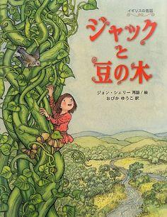 大型本! 絵もダイナミックで、内容もハラハラドキドキの冒険物語。学童で喜んでくれそう〜!