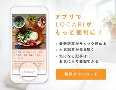 アプリでLOCARIがもっと便利に!