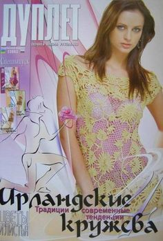 Wedding/coctail Irish lace 4 dress,skirt,top. made by Duplet Crochet School via DaWanda.com