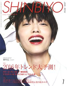 SHINBIYO 2016年1月号 cover=hair/森川丈二(gem) make/重見幸江(gem) styling/伊藤沙織