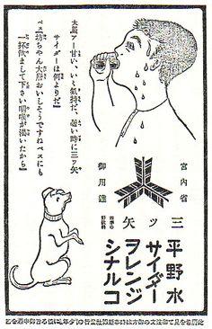 Showa Period, Showa Era, Retro Ads, Vintage Ads, Vintage Interior Design, Old Ads, Graphic Design Illustration, Vintage Japanese, Old Pictures
