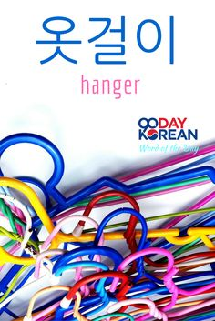 Can you use 옷걸이 (hanger) in a sentence? Write your sentence in the comments below!