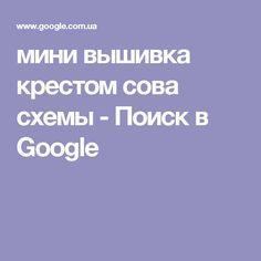 мини вышивка крестом сова схемы - Поиск в Google