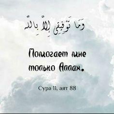 Islam Muslim, Woman Quotes, Quran, Allah, Religion, Love, Words, Google, Quotation