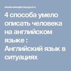 4 способа умело описать человека на английском языке : Английский язык в ситуациях
