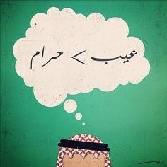 عيب أكبر من حرام