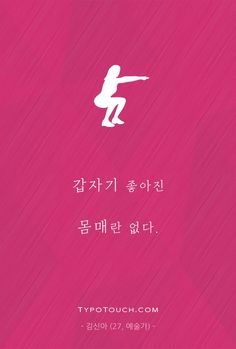 타이포터치 님의 포스팅 Wise Quotes, Words Quotes, Sayings, Korean Quotes, Learn Korean, Typography, Lettering, Word Art, Cool Words