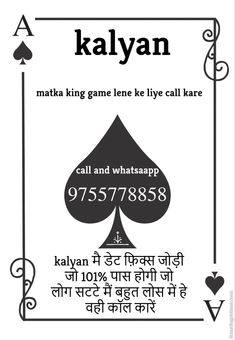 Kings Game, Play Online, Projects To Try, Boss, Indian, Marketing