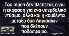 Too much δεν βλέπεται, είναι η έκφραση για ένα υπερβολικό ντύσιμο, αλλά και η κουβέντα μεταξύ δύο Λαρισαίων που βλέπουν ποδόσφαιρο. mantoles.net Funny Greek, Greek Quotes, Just For Laughs, Funny Photos, I Laughed, Jokes, Lol, Humor, Funny Stuff