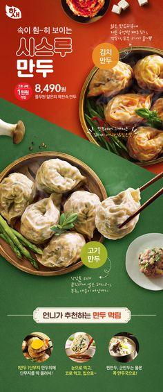 #만두#풀무원#만두먹팁#홈플러스#온라인#요리#간편식#핫하거나새롭거나#핫새 Flyer And Poster Design, Food Poster Design, Menu Design, Food Design, Menu Restaurant, Restaurant Design, Food Promotion, Food Graphic Design, Food Banner