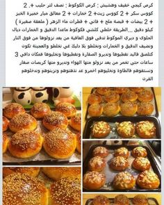 Arabic Sweets, Arabic Food, Libyan Food, Beignets, Baked Potato, Biscuits, French Toast, Food And Drink, Cooking Recipes