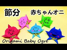 Origami, Paper Toys, Science And Nature, Ikebana, Art Projects, Diy And Crafts, Kids, Youtube, Characters