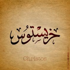 """Arabic Calligraphy design for Christians - خريستوس  Name meaning: Christos name means """"anointed"""", derived from Greek χριω (chrio) """"to anoint"""". This was a name applied to Jesus by early Greek-speaking Christians It is a translation of the Hebrew word מָשִׁיחַ (mashiyach), commonly spelled in English messiah, which also means """"anointed""""."""