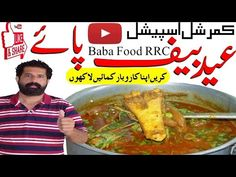 Assalam- o-Alikium this is Chef Ramish Rizwan ch from Baba Food RRC I hope everyone is fine by the grace of Allah almight ===================================. Baba Food, Nihari Recipe, Baba Recipe, Eid Special, Indian Food Recipes, Ethnic Recipes, Trotter, Meat Chickens, Brisket