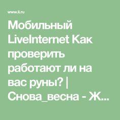 Мобильный LiveInternet Как проверить работают ли на вас руны?   Снова_весна - ЖЕЛАЮ ВСЕМ СЧАСТЬЯ!  