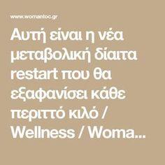 Aυτή είναι η νέα μεταβολική δίαιτα restart που θα εξαφανίσει κάθε περιττό κιλό / Wellness / Woman TOC Diet Tips, Diet Recipes, Recipies, Healthy Tips, Weight Loss Tips, Health Fitness, Food And Drink, Wellness, Smoothie