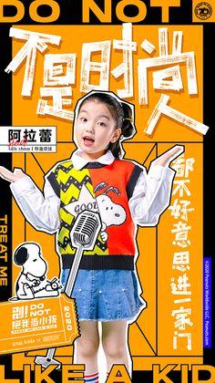 Layout Design, Web Design, Graphic Design, Advertising Design, Chinese Style, Illustration Art, Banner, Branding, Kids