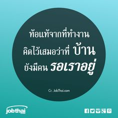 """ท้อแท้จากที่ทำงาน คิดไว้เสมอว่าที่บ้านยังมีคนรอเราอยู่ Cr. JobThai.com ★ ติดตามเรื่องราวดีๆ อัพเดทงานเด่นทุกวัน แค่กด Like และ """"Get Notifications (รับการแจ้งเตือน)"""" ที่ www.facebook.com/JobThai ★ สมัครสมาชิกกับ JobThai.com ฝากเรซูเม่ ส่งใบสมัครได้ง่าย สะดวก รวดเร็วผ่านปุ่ม """"Apply Now"""" (ฟรี ไม่มีค่าใช้จ่าย) www.jobthai.com/8Uj8G4 ★ ค้นหางานอื่น ๆ จากบริษัทชั้นนำทั่วประเทศกว่า 70,000 อัตรา ได้ที่ www.jobthai.com/JDunec"""