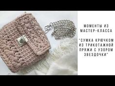 Моменты из МК сумка крючком из трикотажной пряжи - YouTube