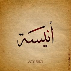 """Aneesa Anisah is an Arabic name for girls that means """"one who is friendly and gentle with others"""", """"one whose words are consoling"""", """"one whose presence brings calm and peace"""". Arabic Calligraphy Tattoo, Calligraphy Letters, Arabic Baby Girl Names, Name Wallpaper, Name Art, Finding Yourself, Arab Babies, Book Photography, Urdu Poetry"""